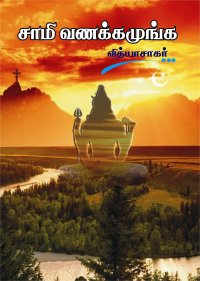 சாமி  வணக்கமுங்க