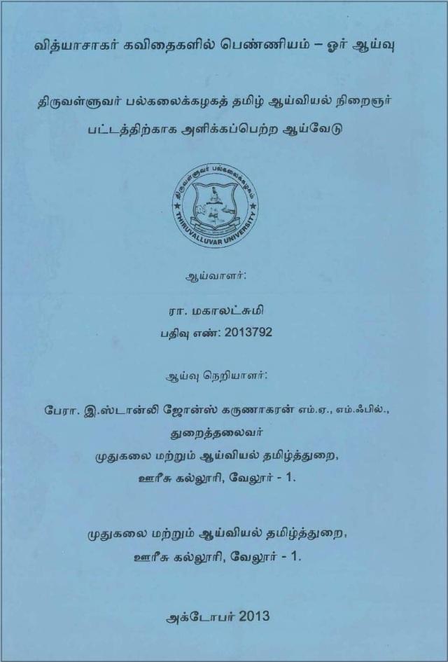 vidyasagar_Page_01