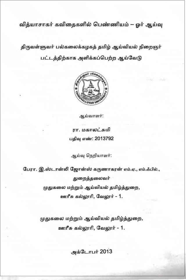 vidyasagar_Page_02