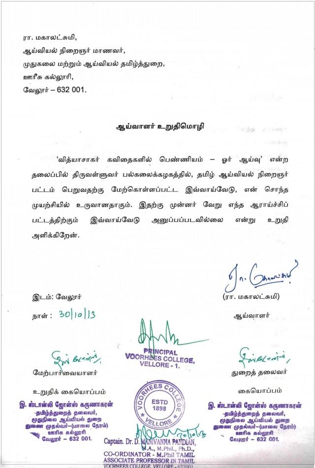 vidyasagar_Page_04
