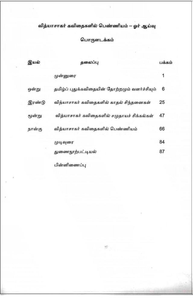 vidyasagar_Page_05