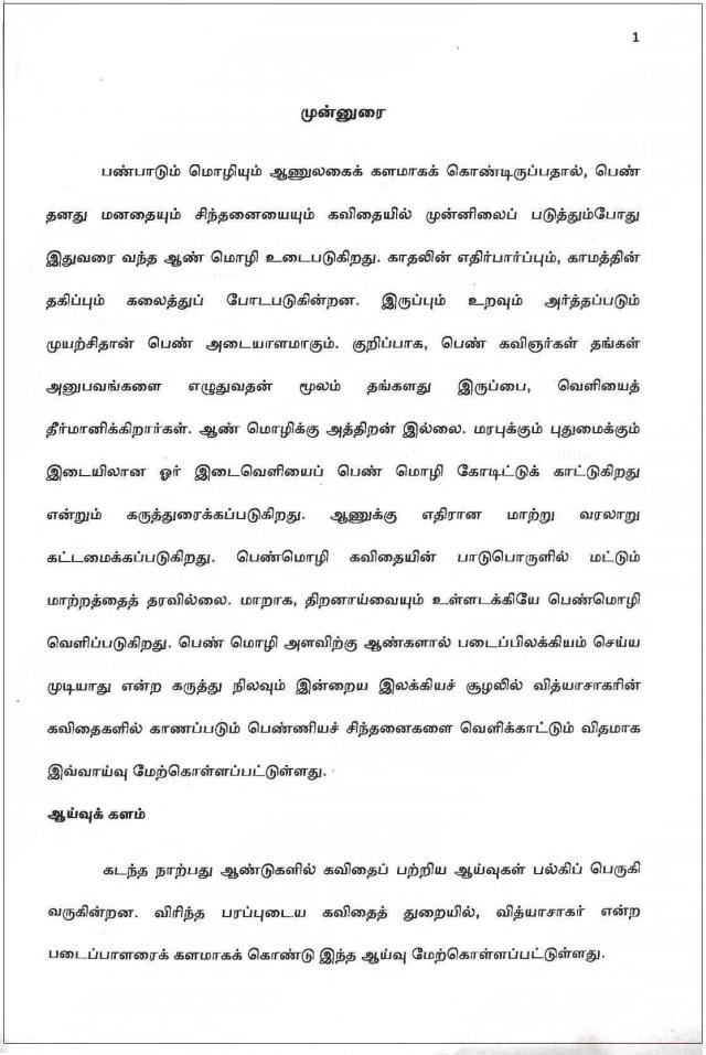 vidyasagar_Page_06