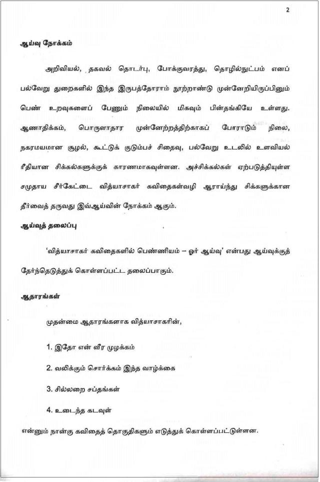 vidyasagar_Page_07