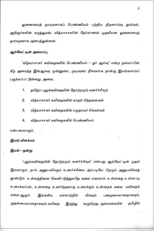 vidyasagar_Page_08