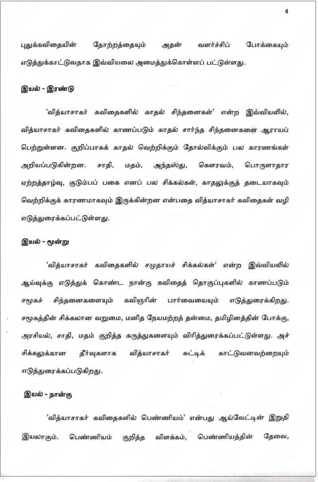 vidyasagar_Page_09
